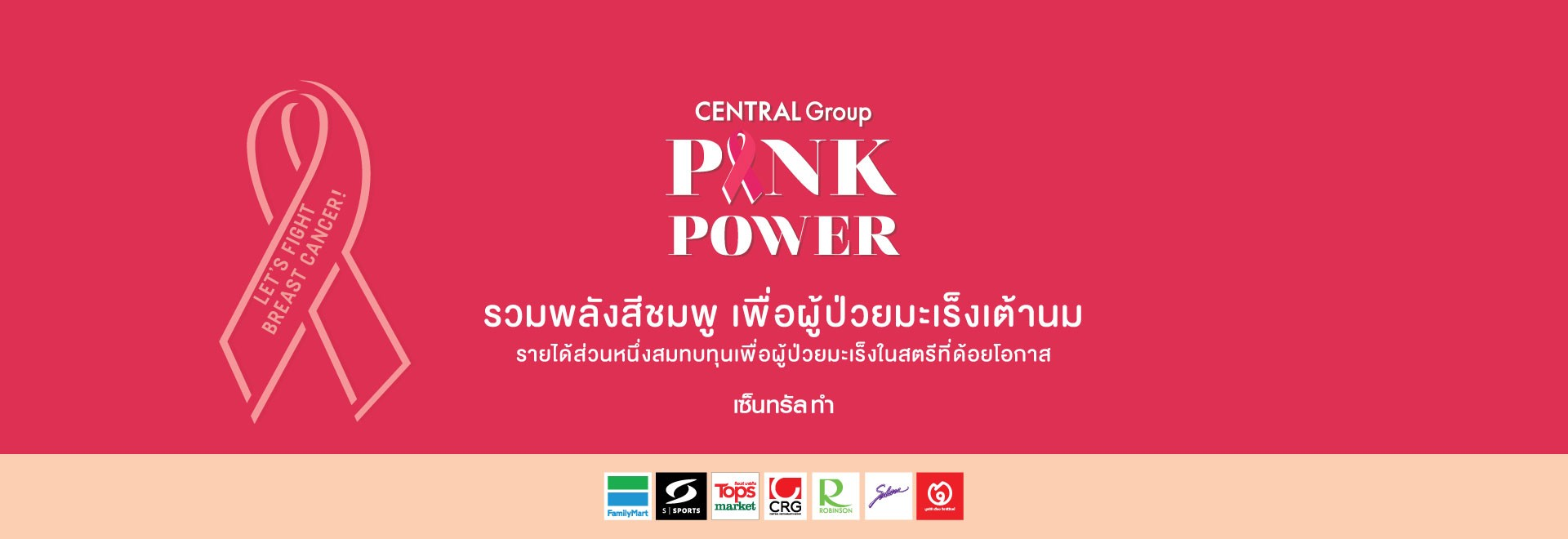 CENTRAL Group Pink Power